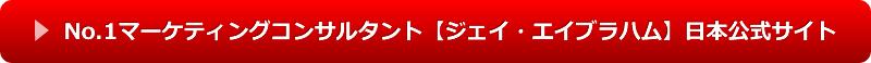 No.1マーケティングコンサルタント【ジェイ・エイブラハム】日本公式サイト