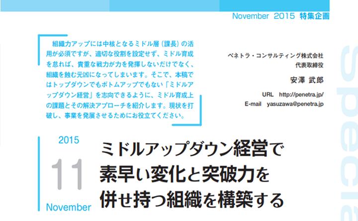 近代中小企業2015年11月号